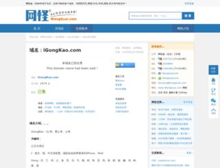 igongkao.com screenshot
