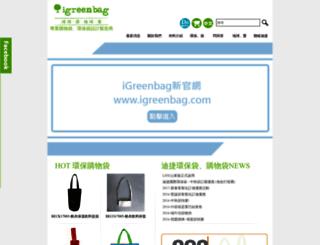 igreenbag.com.tw screenshot
