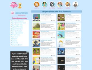 igri-pony.ru screenshot