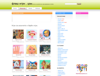 igri-za-momi4eta.flash-igri.com screenshot