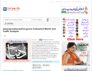 igrmaharashtra.gov.in.incom.pk screenshot