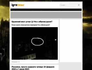 igronews.com screenshot