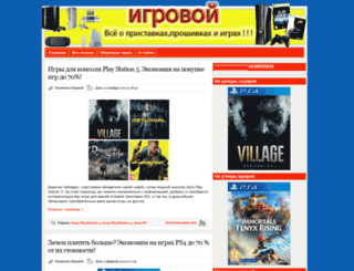 igrovoj.com screenshot