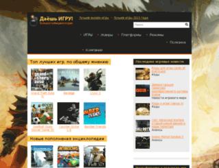 igru.com.ua screenshot