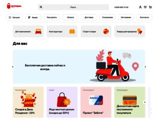 igrushka.tv screenshot