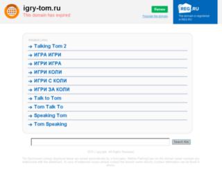 igry-tom.ru screenshot