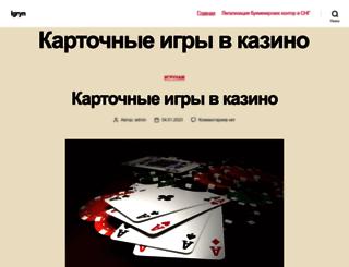 igryn.com.ua screenshot