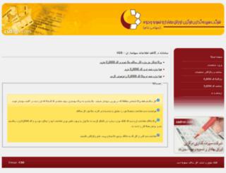 igs.csdiran.com screenshot