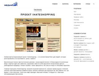 ihateshopping.ru screenshot