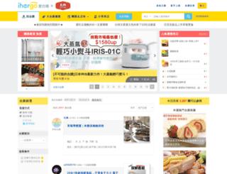 ihergo.com screenshot