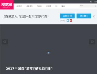 ihotel.ijia360.com screenshot