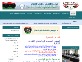 ihrfoundation-ly.com screenshot