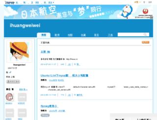 ihuangweiwei.iteye.com screenshot