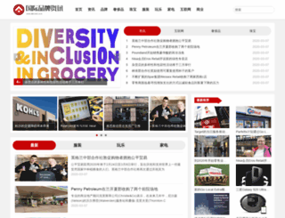 iibrand.com screenshot
