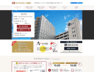 iida-ohashi.com screenshot