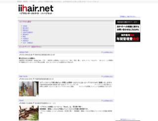 iihair.net screenshot
