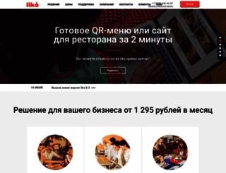 iiko.ru screenshot