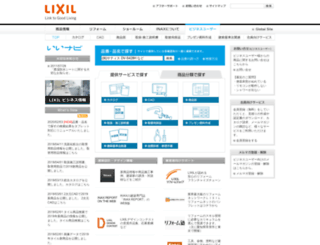 iinavi.inax.co.jp screenshot