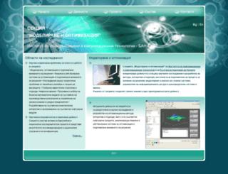 iinf.bas.bg screenshot