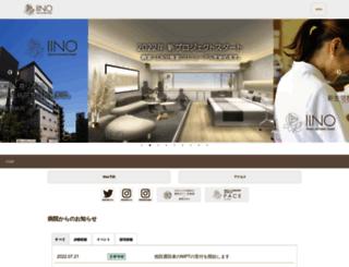 iino-hospital.or.jp screenshot