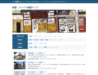 iiofuro.com screenshot