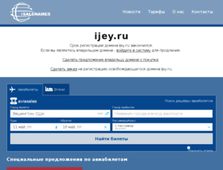 ijey.ru screenshot
