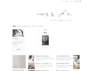 ijinia.blog.me screenshot