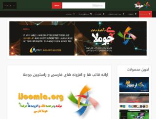 ijoomla.org screenshot
