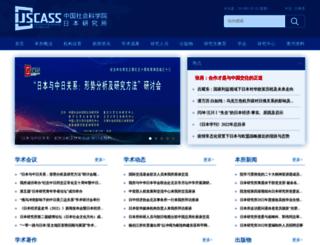 ijs.cass.cn screenshot