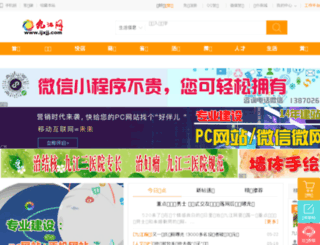 ijxjj.com screenshot