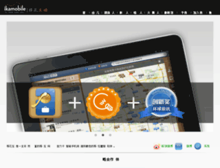 ikamobile.cn screenshot