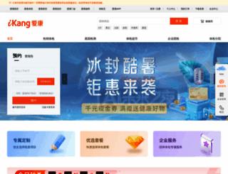 ikang.com screenshot