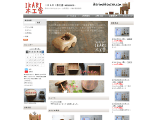 ikarimokkousya.com screenshot