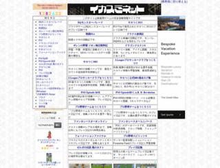 ikasumi.org screenshot