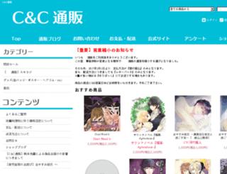 ike-men.shop-pro.jp screenshot