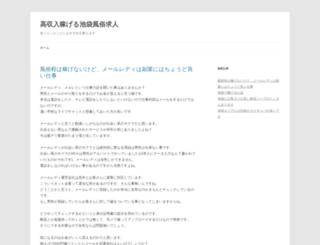 ike-wife.com screenshot