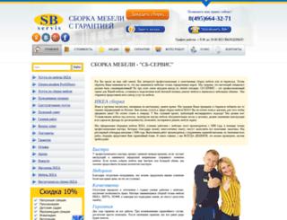 ikea-sbservis.ru screenshot