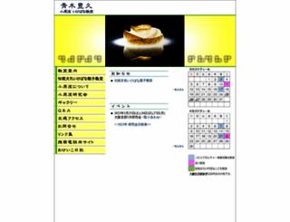 ikebana.schoolbus.jp screenshot