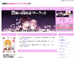 ikebukurootome.com screenshot