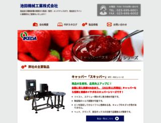 ikedakikai.co.jp screenshot
