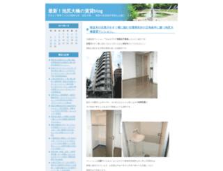 ikejiri.weblogs.jp screenshot