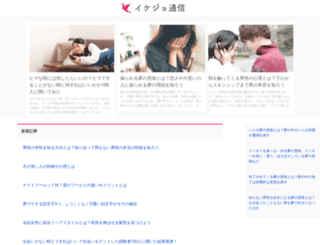 ikejo.net screenshot