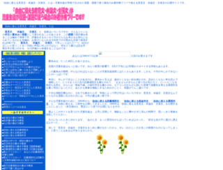 ikenbun.kakikata.org screenshot