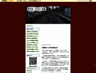 ikiikitoma.cocolog-nifty.com screenshot