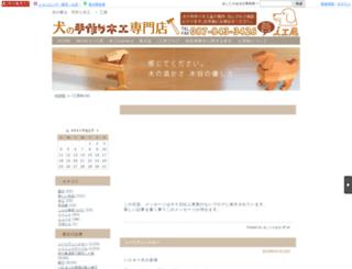 ikobo.ashita-sanuki.jp screenshot