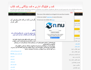 ikomod.n.nu screenshot