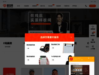 ikongjian.com screenshot