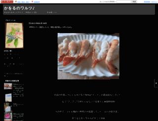 iku20813.ashita-sanuki.jp screenshot