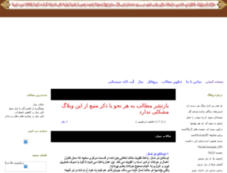 ilamfati.blogfa.com screenshot