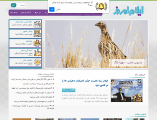 ilamtoday.com screenshot